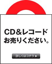 アナログレコードお売りください!! レコード買取り中!!