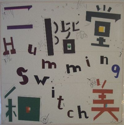 二階堂和美 / HUMMING SWITCH