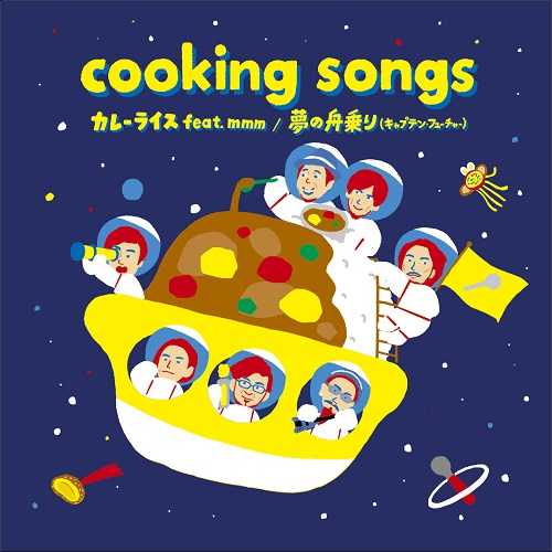 COOKING SONGS / カレーライス FEAT.MMM / 夢の舟乗り