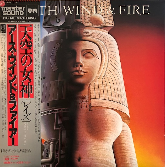 EARTH WIND & FIRE / RAISE