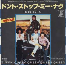 QUEEN / DON'T STOP ME NOW