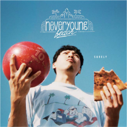 NEVER YOUNG BEACH / SURELY / 気持ちいい風が吹いたんです
