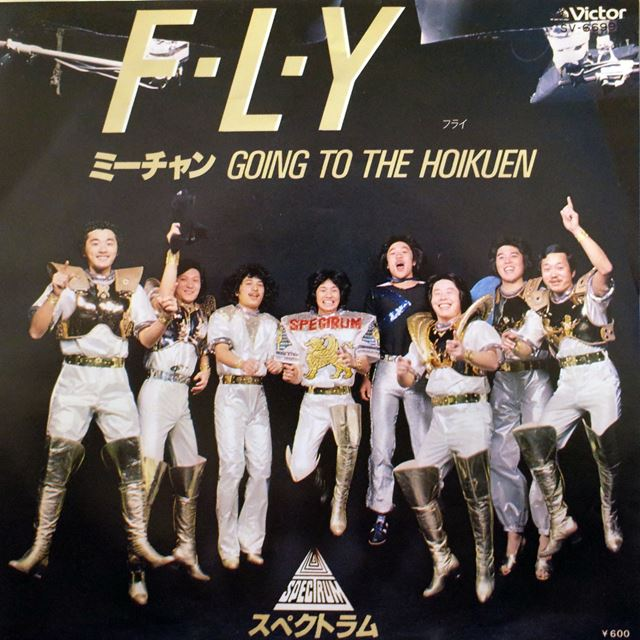 SPECTRUM / FLY / ミーチャン GOING TO THE HOIKUEN