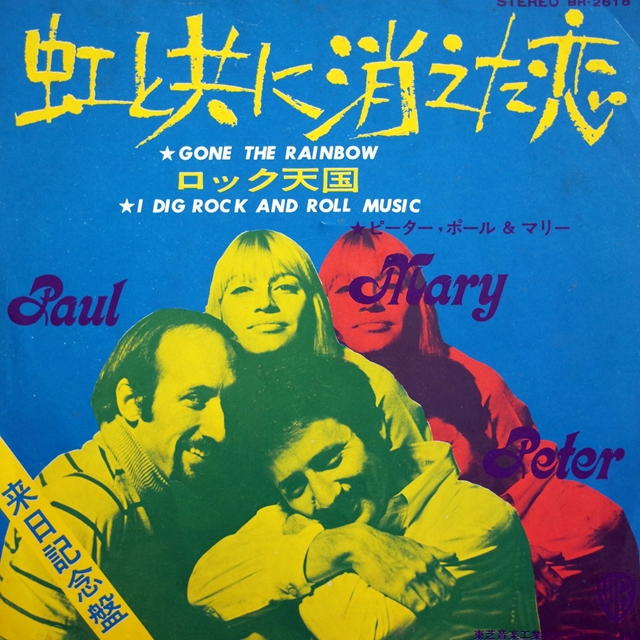 PETER PAUL & MARY / GONE THE RAINBOW