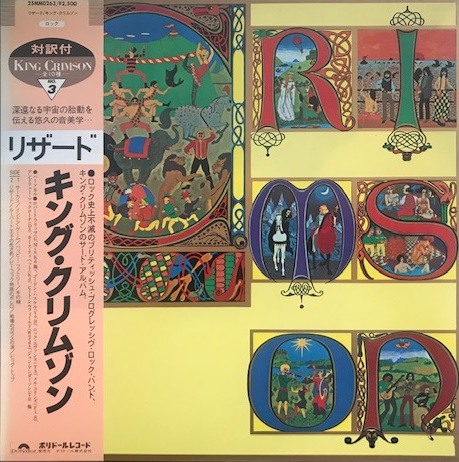 KING CRIMSON / LIZARD
