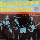 BEATLES / BALLAD OF JOHN AND YOKO / OLD BROWN SHOE