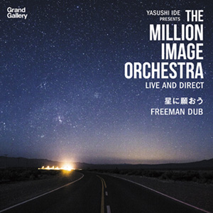 MILLION IMAGE ORCHESTRA / 星に願おう / FREEMAN DUB