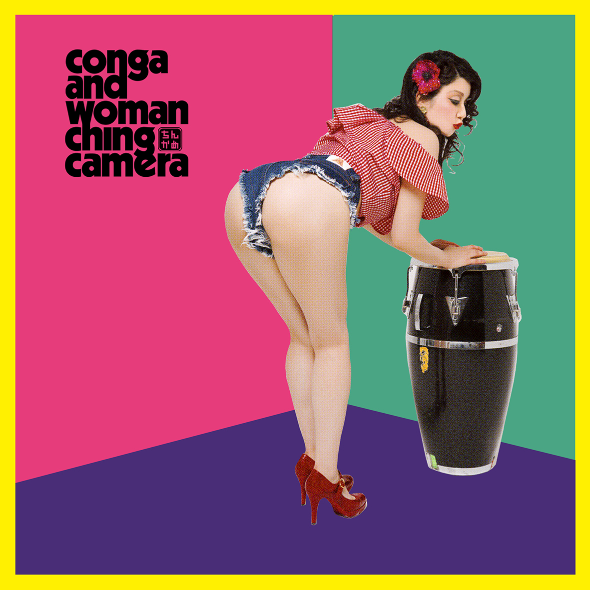ちんかめ (CHINGCAMERA) / CONGA AND WOMAN