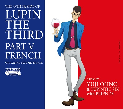 YUJI OHNO & LUPINTIC SIX WITH FRIENDS (大野雄二) / OTHER SIDE OF LUPIN THE THIRD PART V 〜FRENCH