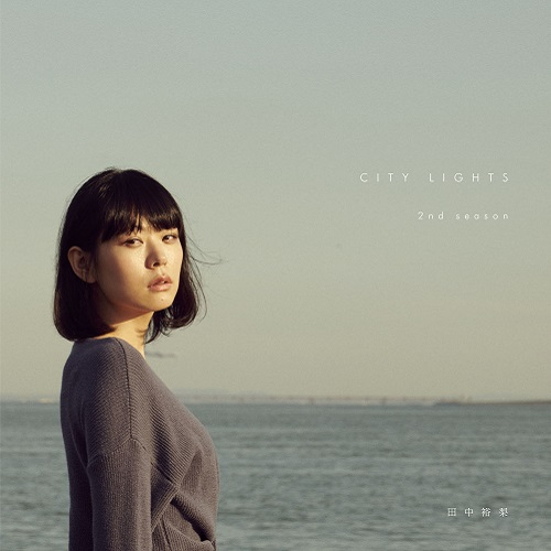 田中裕梨 / CITY LIGHTS 2ND SEASON