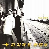 PIZZICATO FIVE / HAPPY END OF THE WORLD