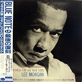 LEE MORGAN / SEARCH FOR THE NEW LAND