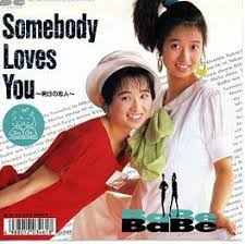 BABE / SOMEBODY LOVES YOU 〜明日の恋人〜