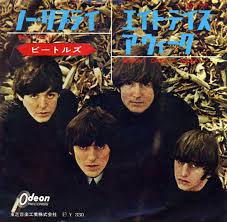 BEATLES / NO REPLY