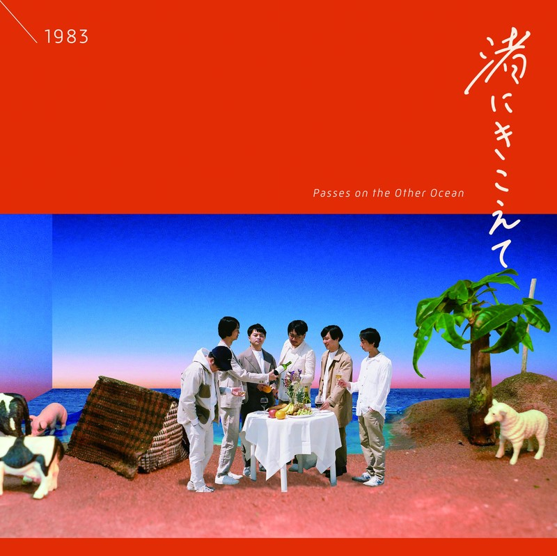 1983 / 渚にきこえて (PASSES ON THE OTHER OCEAN)